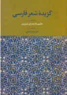 گزیده شعر فارسی نشر علم