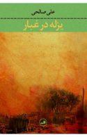 یزله در غبار نشر ثالث
