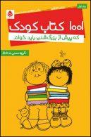 1001 کتاب کودک جلد 1 نشر قطره
