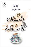 46 داستان عاشقانه نشر قطره