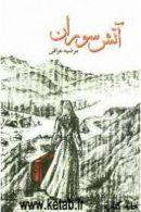 آتش سوران نشر البرز