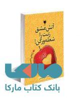 آتش عشق زنت را شعله ور کن!نشر آرایان