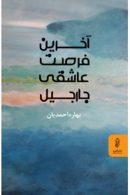 آخرین فرصت عاشقی چارچیل نشر البرز