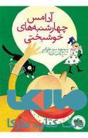 آدامس چهارشنبه های خوشبختی نشر افق