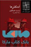 آدمکش ها نشر نیلا