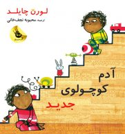 آدم کوچولوی جدید نشر زعفران