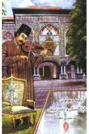 آرشه ویولون کاخ گلستان تخت برلیان نشر البرز