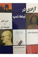 آزادی در نیمه شب نشر البرز