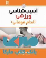 آسیب شناسی ورزشی اندام فوقانی نشر ورزش