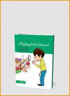 آسیب های اجتماعی و فرزندان ما نشر مهرسا