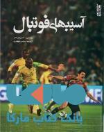 آسیب های فوتبال نشر ورزش
