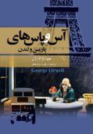 آس و پاس های پاریس و لندن نشر مجید
