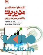 آغازه ها و اختصارات در مدیریت نشر بامداد کتاب