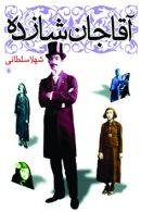 آقاجان شازده نشر فرزان روز