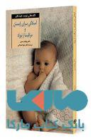آمادگی برای زایمان و مراقبت از نوزاد نشر صابرین