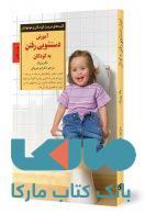 آموزش دستشویی رفتن نشر صابرین