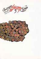 آموزش طراحی و نقاشی دوره دبستان نشر دنیای نو