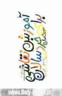 آموزش نقاشی برای خردسالان (3تا5 سال) نشر دنیای نو
