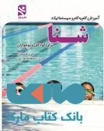 آموزش گام به گام و سیستماتیک شنا نشر ورزش