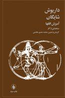 آمیزش افقها نشر فرزان روز