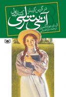 آنی شرلی در گرین گیبلز کتاب اول نشر قدیانی