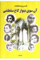 آن سوی دیوار کاخ سلطنتی نشر البرز