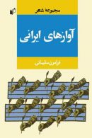 آوازهای ایرانی نشر به نگار