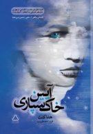 آیین خاکسپاری نشر مجید