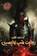 آینده کهن روایت شب واپسین نشر زعفران