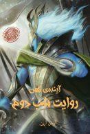آینده کهن رویات شب دوم نشر زعفران