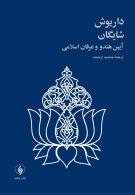 آیین هند و عرفان اسلامی نشر فرزان روز