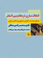 ائتلاف سازی در نظام بین الملل نشر فرزان روز