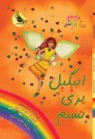 ابیگیل پری نسیم نشر زعفران