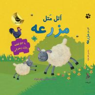 اتل متل مزرعه نشر زعفران