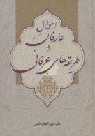 احوال عارفان و طریقه های عرفانی نشر زوار