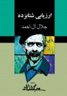 ارزیابی شتابزده نشر مجید