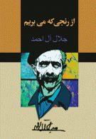 از رنجی که می بریم نشر مجید