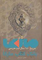 از صبا تا نیما(تاریخ 150 سال ادب فارسی)3 جلدی نشر زوار
