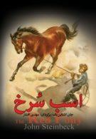 اسب سرخ نشر مجید