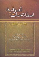 اصطلاحات الصوفیه نشر زوار