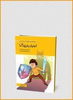 اعتیاد و فرزندان ما نشر مهرسا
