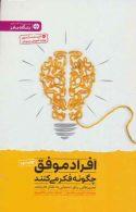 افراد موفق چگونه فکر می کنند نشر مهرسا