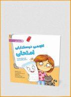 انجمن دوستداران امتحان نشر مهرسا