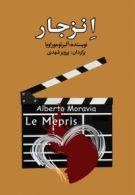 انزجار نشر مجید