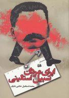 اپرای مردان سبیل استالینی نشر هیلا