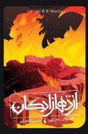 اژدهازادگان نشر باژ