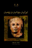 ایرانیان یونانیان و رومیان