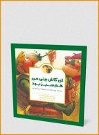 ای کاش بینی من هم سبز بود نشر مهرسا