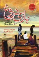 بازی دروغ نشر مجید
