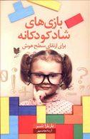 بازی های شاد کودکانه برای ارتقای سطح هوش نشر آرایان